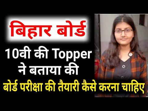 Download Bihar Board 10th Topper Board Exam Strategy/Bihar Board Class10th Topper Interview