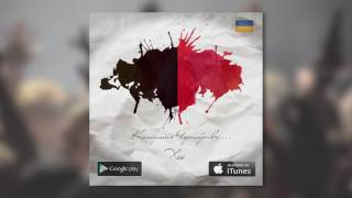 ХАС - Кохайтесь Чорнобриві... [ Official Audio ]