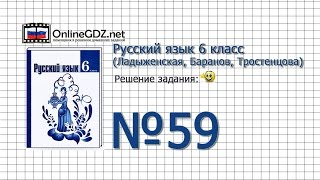 Задание № 59 - Русский язык 6 класс (Ладыженская, Баранов, Тростенцова)