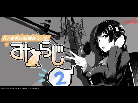 月ノ美兎の放課後ラジオ 30.4.23