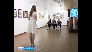 В Музее Мирового океана прошел отбор на обучение в московский Институт современного искусства