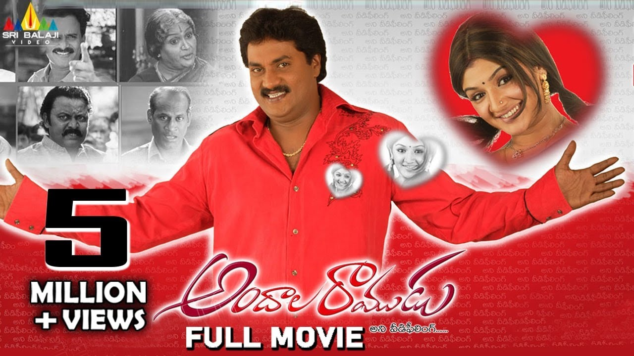 Andala Ramudu (అందాల రాముడు) Full Movie || Sunil, Aarti Agarwal || With English Subtitles