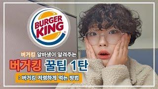 [알바 꿀팁] 버거킹 알바생이 알려주는 버거킹 꿀팁 1…