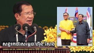 សន្ទរកថាសម្ដេច ហ៊ុន សែន, ២២/០៤/២០១៩ _ Samdech Hun Sen speech, 22/04/2019