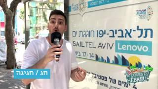 Apprendre l'hébreu - (festival de la mer à tel aviv) - débuter avec