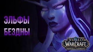 Обзор ЭЛЬФОВ БЕЗДНЫ World Of Warcraft Battle for AzerothHD 60FPS