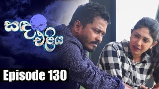 Sanda Eliya - සඳ එළිය Episode 130 | 19 - 09 - 2018 | Siyatha TV Thumbnail