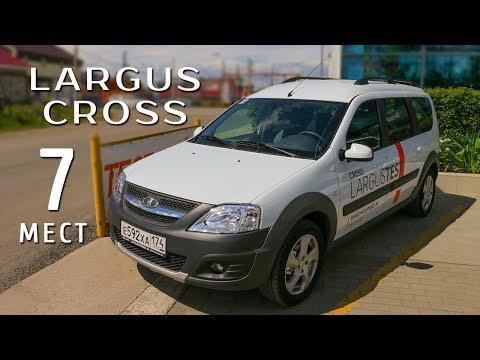 Лада Ларгус Кросс обзор 2017, 7 местный универсал