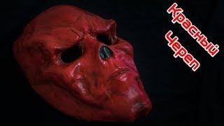 Как сделать маску Красного черепа из фильма Первый Мститель