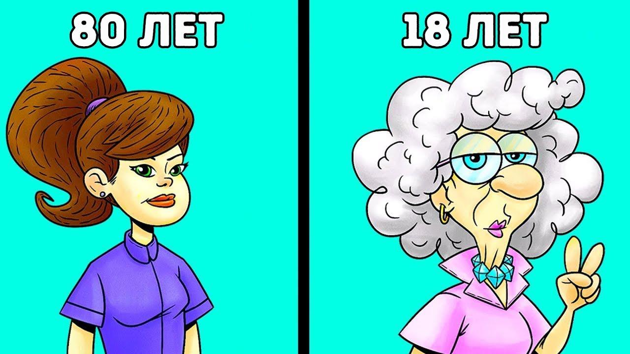 Каков Ваш Внутренний Возраст?