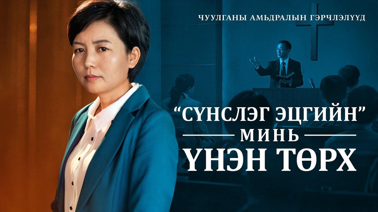 """Христэд итгэгчдийн туршлагын тухай гэрчлэл """"'Сүнслэг эцгийн' минь үнэн төрх"""" (Mонгол хэлээр)"""