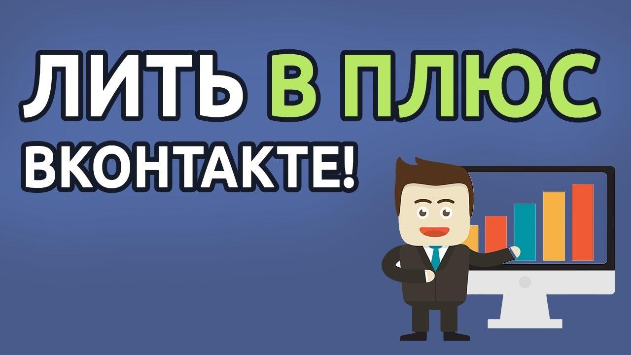 Как лить в плюс - Арбитраж трафика через таргет ВКонтакте