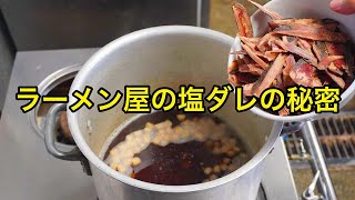 【削除覚悟】ラーメン屋の秘伝の塩ダレ作り方【ついに公開!】塩ダレの仕込み風景