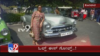 'ಓಲ್ಡ್ ಈಸ್ ಗೋಲ್ಡ್': Vintage Car Rally From Bengaluru To Kolar Held To Raise Awareness About Polio