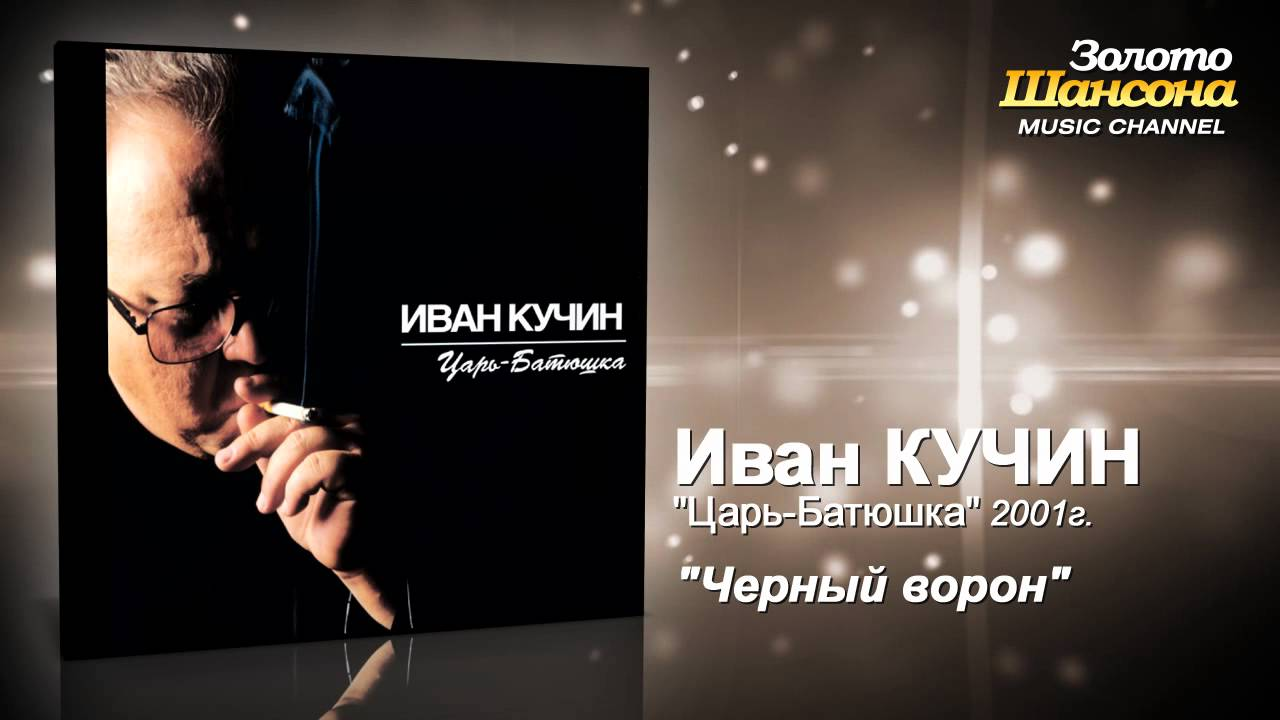Иван Кучин — Черный ворон (Audio)