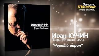 Иван Кучин - Черный ворон (Audio)
