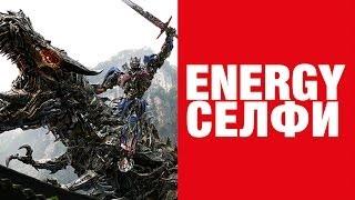 ENERGY Селфи - Трансформеры 4: Эпоха истребления