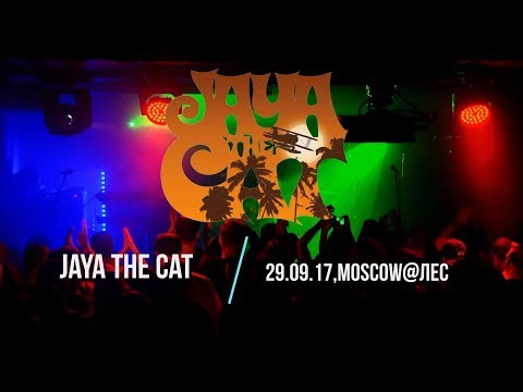 Jaya The Cat 29 09 17 Moscow@ЛЕС
