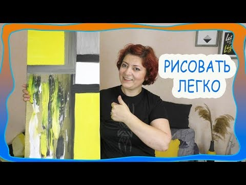 Рисуем геометрический рисунок в желтом цвете акриловыми красками с помощью мастихина! #5  (2019)