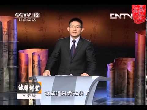 法律讲堂 《法律讲堂(文史版)》 20131017 黑白曹操(十四) 身后谜团