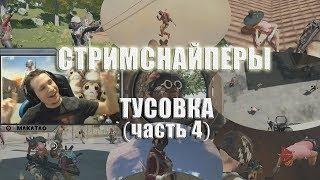 Стримснайперы - ТУСОВКА // Лучшее с MakataO #150 (часть4)