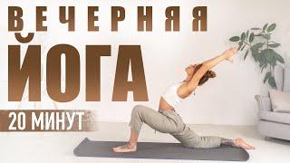 Вечерняя йога для начинающих в домашних условиях | 20-минут комплекс на все тело. Позы йоги