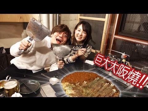 東京有這麽特別的大阪燒店!巨大大阪燒成功翻過來時客人都鼓掌了~XD【さくら亭】