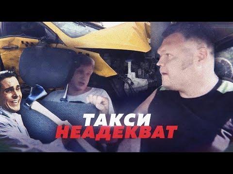 ЧЕСНОК, МАНЬЯК... УЖАСЫ ТАКСИ В РОССИИ // Алексей Казаков