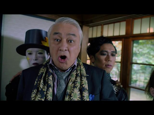 映画『踊る!ホラーレストラン』予告編