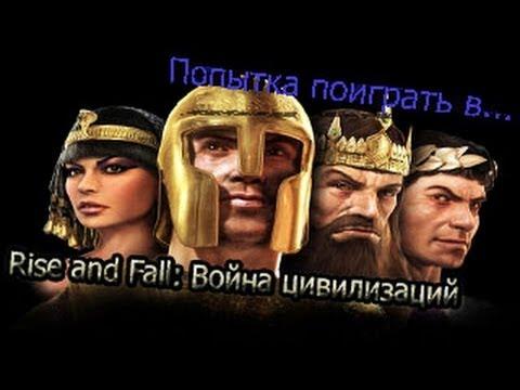 Попытка поиграть в...Rise and Fall: Война цивилизаций