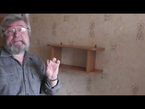 видео: Как навесить полку на стену (is hung on a wall shelf)
