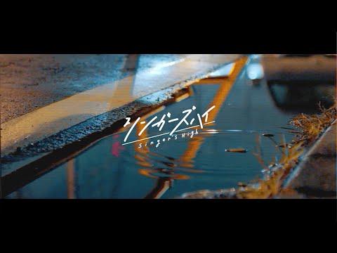 シンガーズハイ - 「フリーター」MUSIC VIDEO
