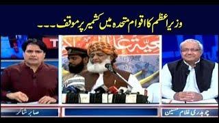 The Reporters | Sabir Shakir | ARYNews | 26 September 2019