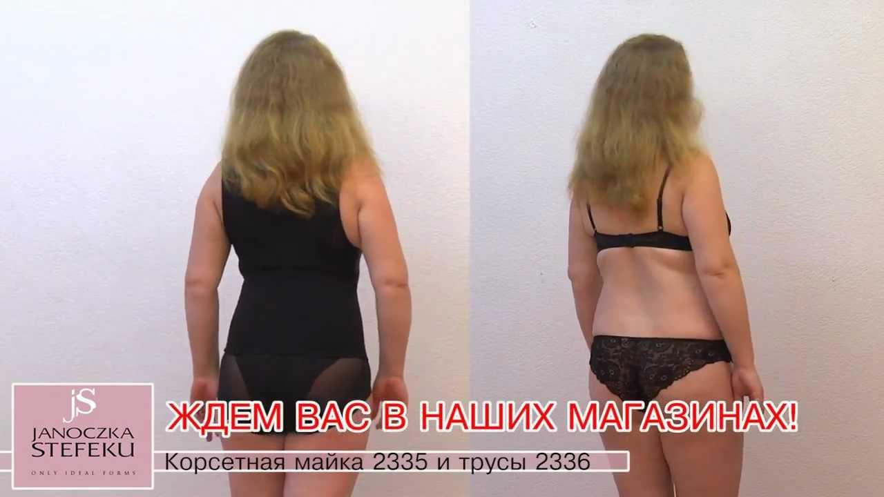 Женское корректирующее и утягивающее белье со скидкой до 90% в интернет-магазине модных распродаж kupivip. By!. Много способов оплаты.