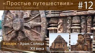 """Простые путешествия"" #12 - Конарк - Храм Солнца XII века"