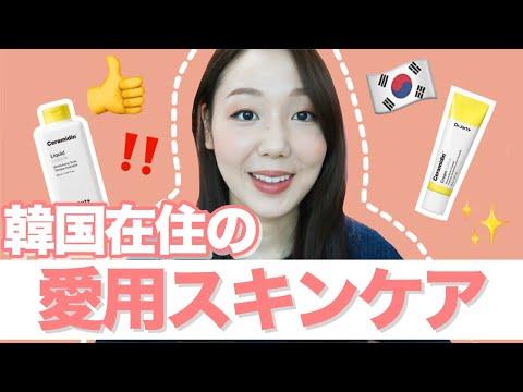 買うべきはコレ‼️韓国在住の愛用スキンケア大公開✨