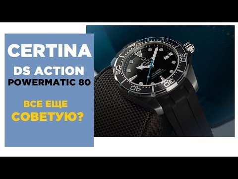 Certina DS Action Powermatic 80 Special Edition - все еще ТОП?