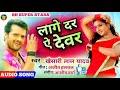 The Ek Nadiya Ke Bilal ke Rakha Raja Khesari Lal Yadav DJ remix