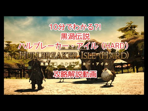 FF14 10分でわかる?! ハルブレーカー・アイル(HARD) 攻略解説動画