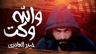 Haider Al Abedi -Wallah Waket {EXCLUSIV Music Video} 2019  (حيدر العابدي - والله وكت (حصريا
