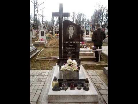 видео: Ритуальные памятники, гранитные памятники установленные на кладбище.Закарпатье ,Борислав.