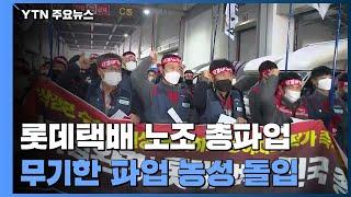 """롯데택배 노조 오늘부터 총파업...""""죽음의 업…"""