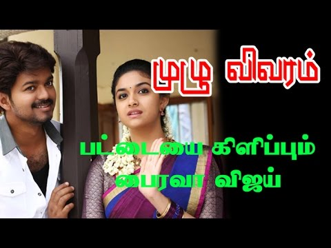 Bhairava Movie To Release On Pongal | Vijay Happy | Keerthy Suresh | Sathish