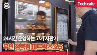24시간 운영하는 고기 자판기…무인 정육점 미트박스36…