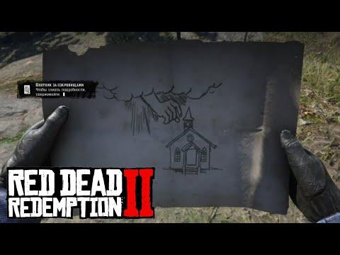 Все карты и локации сокровища Ориентиры Богатств в Red Dead Redemption 2