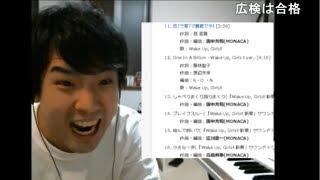 田中秀和検定(2日目) 田中秀幸 検索動画 11