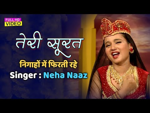 Neha Naaz New Qawwali 2019 - तेरी सूरत निगाहों में फिरती रहे | नेहा नाज़ | Muslim Devotional
