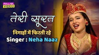 Neha Naaz New Qawwali 2019 - तेरी सूरत निगाहों में फिरती रहे   नेहा नाज़   Muslim Devotional