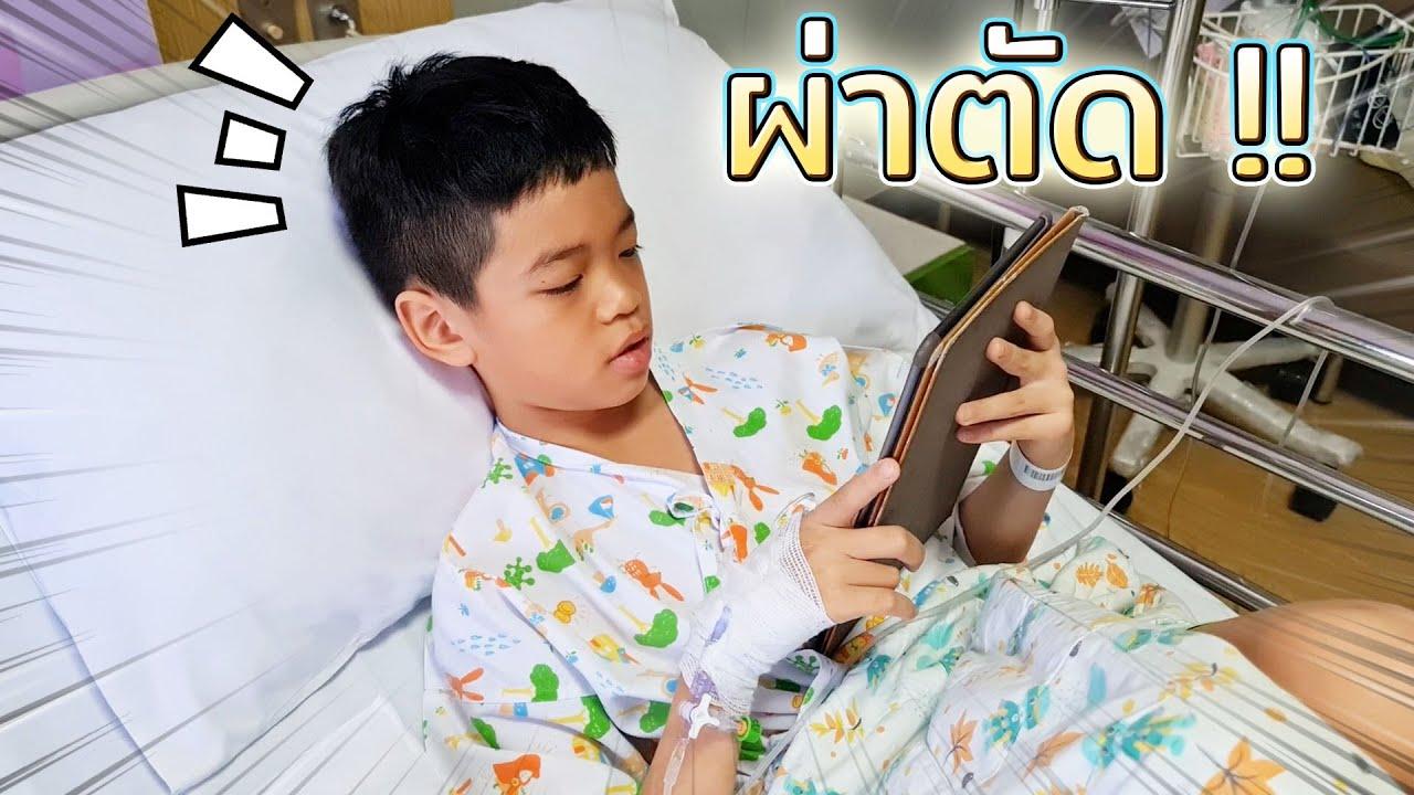 เซนป่วย..ต้องผ่าตัดในวันเกิด !! (9 กันยายน) - ding dong dad