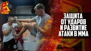 Защита от ударов и развитие атаки в бою. Техника Александра Волкова.
